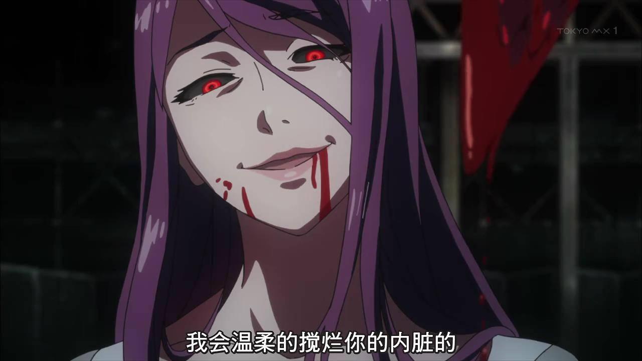 东京食尸鬼-神代利世1